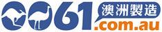 0061澳洲制造官方博客-可以吐槽,知道,交流分享澳洲产品、澳洲资讯的中文博客