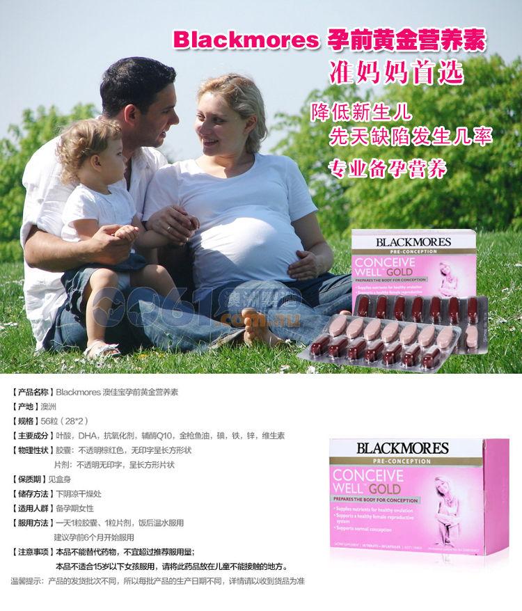 吃什么有助于怀孕?首选blackmores澳佳宝,孕前黄金营养素  准妈妈的首选