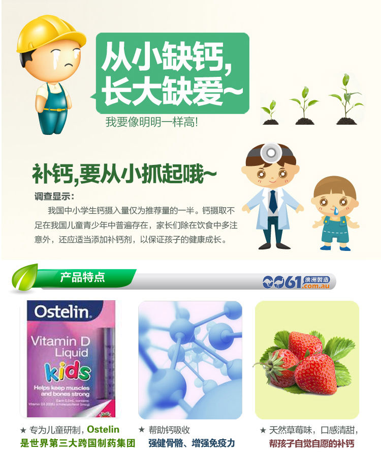 补钙要从小抓起,转为儿童研制 帮助钙吸收 天然草莓味帮助孩子自愿补钙