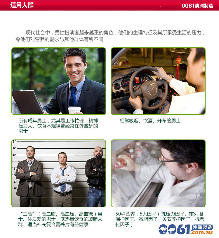 适合人群为成年男士压力大、应酬吸烟喝酒、开车和三高男士