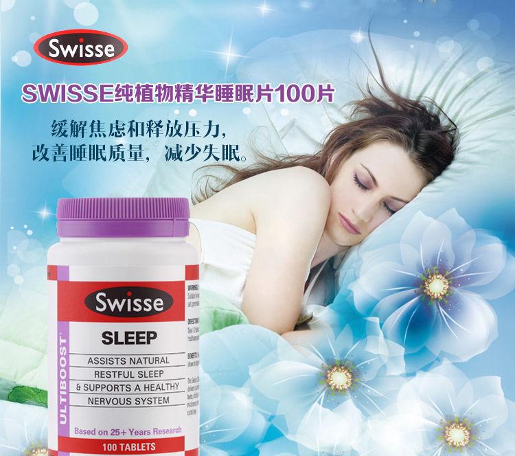 怎么样改善睡眠质量?首选纯植物精华睡眠片