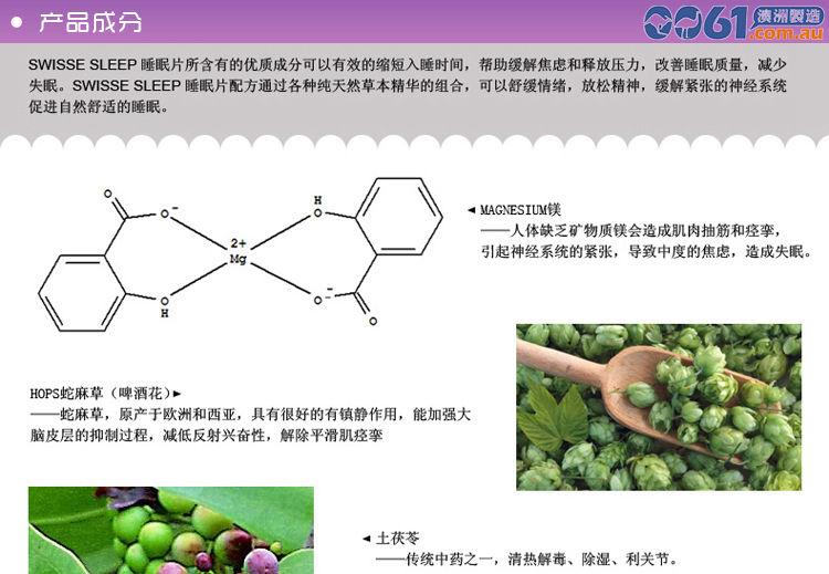 产品成分有镁、蛇麻草、土茯苓、缬草