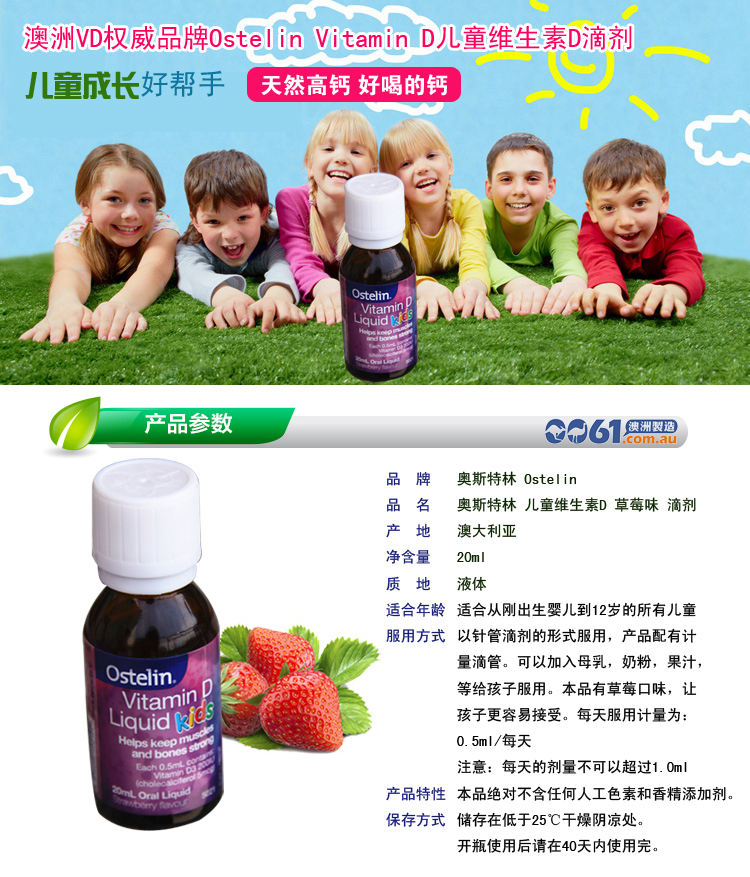 维生素d滴剂 天然高钙 好喝的钙