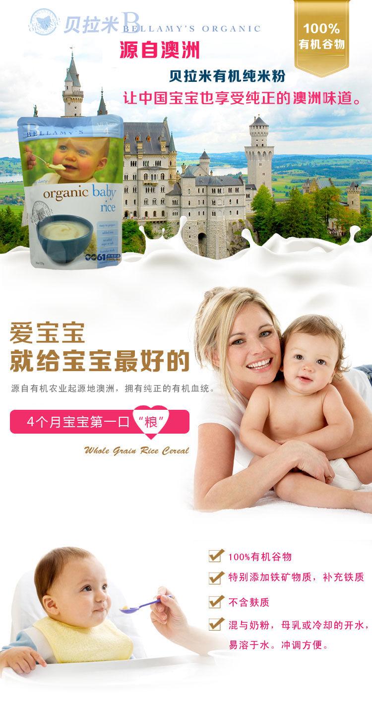 宝宝米粉什么牌子好 - 贝拉米让宝宝享受纯正的欧洲味道,百分之百有机物  添加铁矿物质,不含麸质 混与奶粉