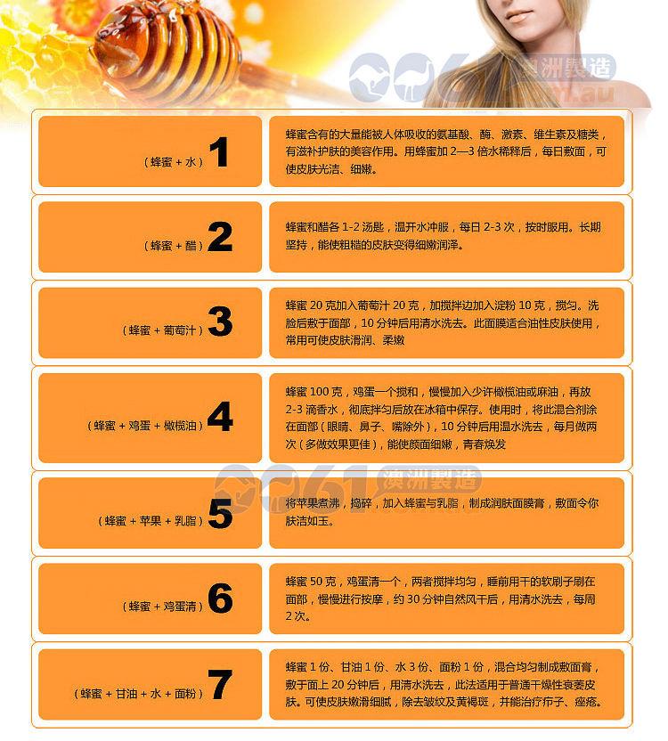 蜂蜜美容7大秘方