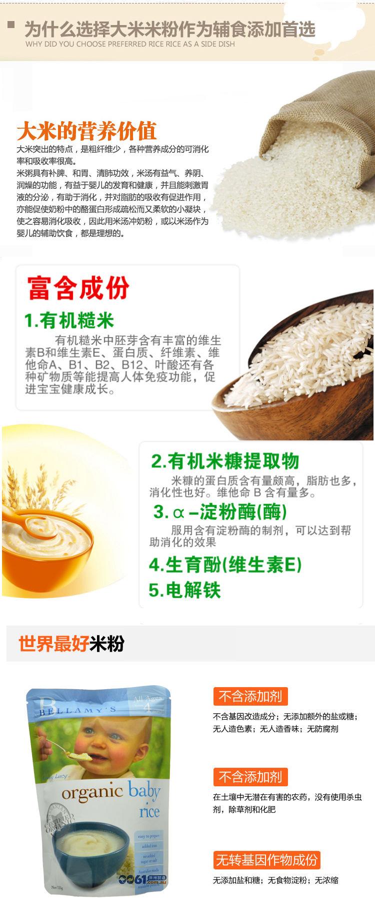宝宝米粉什么牌子好 - 贝拉米,大米米粉作为辅食添加的首选  不含添加剂  无转基因作物成份