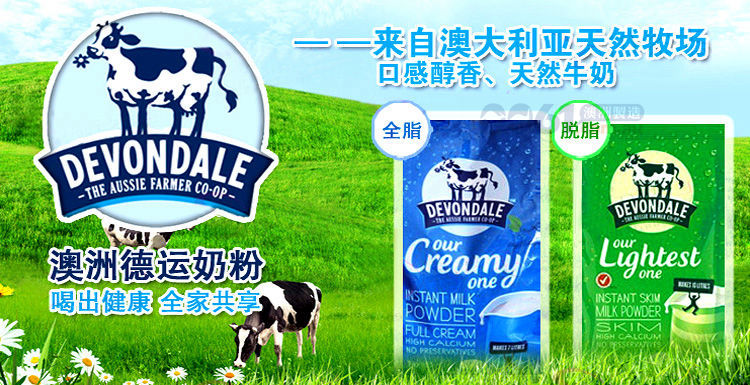 脱脂牛奶哪个牌子好?首选德运牛奶脱脂奶粉 来自澳大利亚天然牧场  口感醇香、天然牛奶