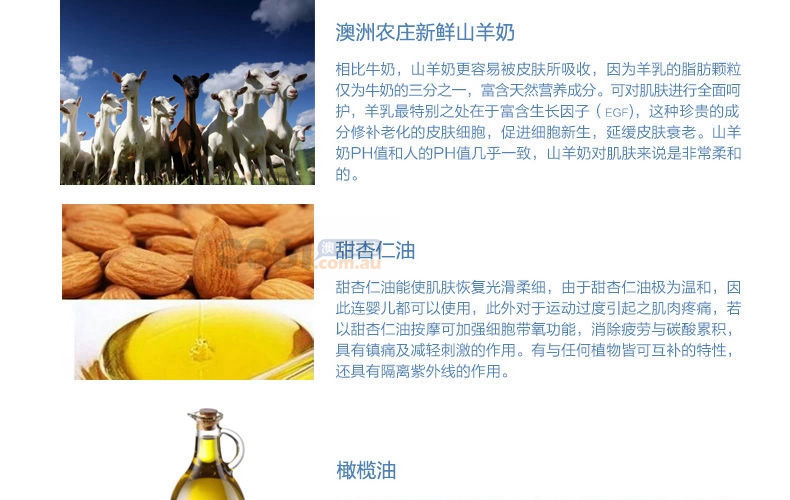Goat Soap纯手工山羊奶皂 敏感肌肤儿童适用(原味)产品成分
