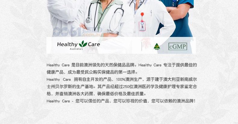 Healthy care 天然绵羊油含VE 100g澳洲名牌