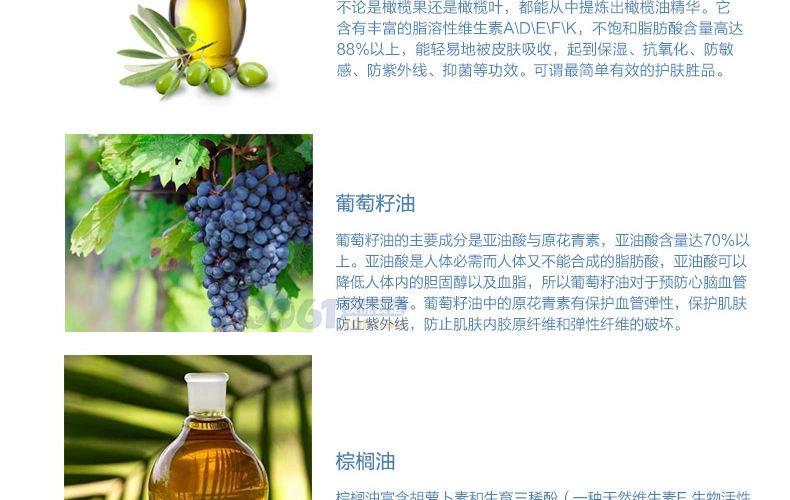 成分介绍:新鲜山羊奶、胡兴仁油、橄榄油、葡萄籽油和棕榈油