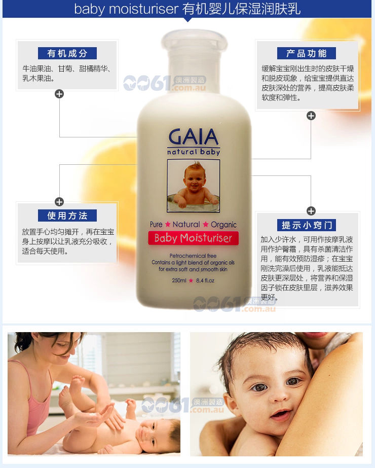 GAIA 有机婴幼儿保湿润肤乳 250ml有机成分