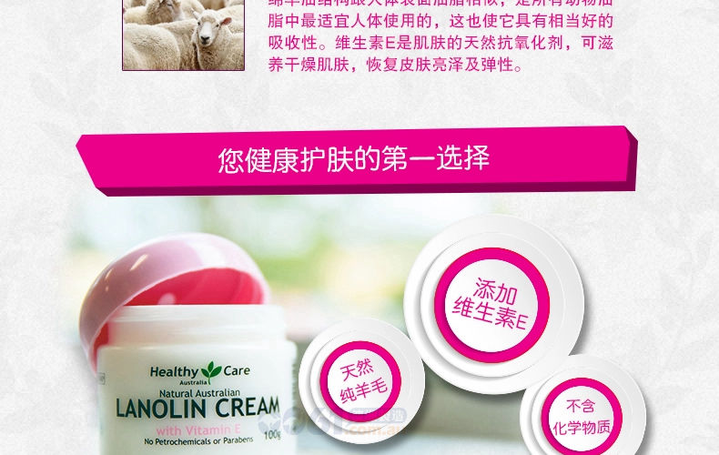 澳大利亚绵羊油品牌Healthy Care天然绵羊油含VE 您健康护肤的第一选择