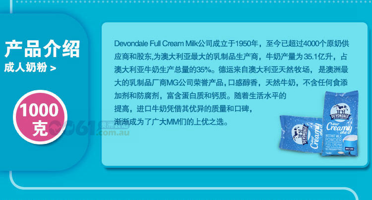 Devondale德运全脂高钙奶粉1000g产品介绍