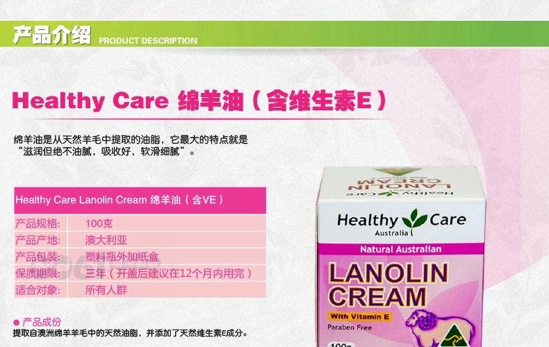 Healthy care 天然绵羊油含VE 100g产品介绍