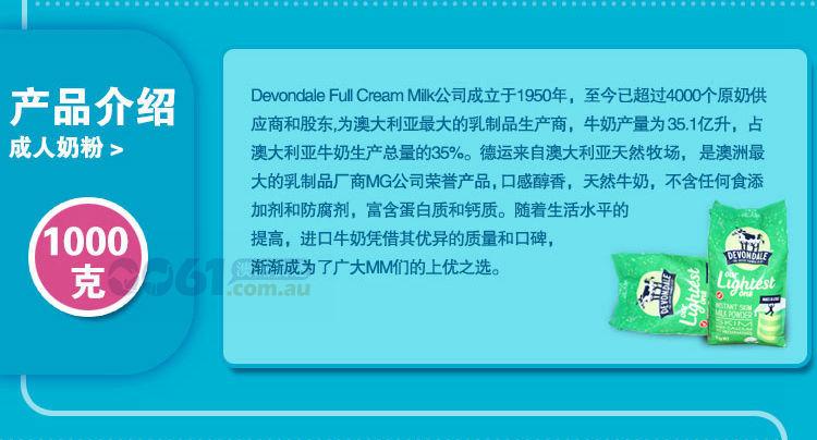Devondale德运脱脂高钙牛奶粉1000g产品介绍
