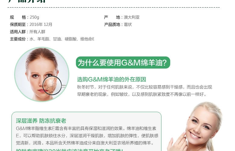 G&M 营养保湿滋润纯天然绵羊油介绍