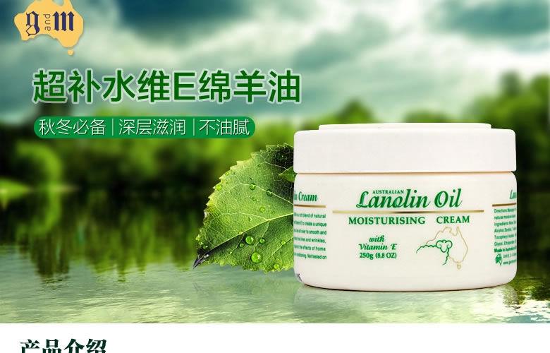 G&M 营养保湿滋润纯天然绵羊油产品展示