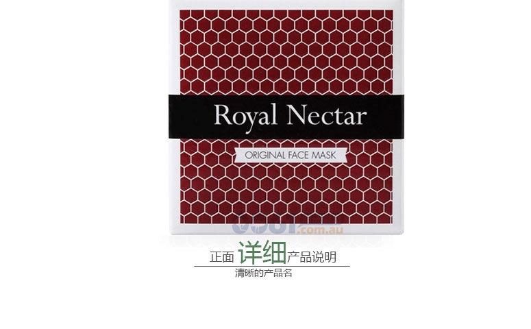 Royal nectar 皇家蜂毒面膜