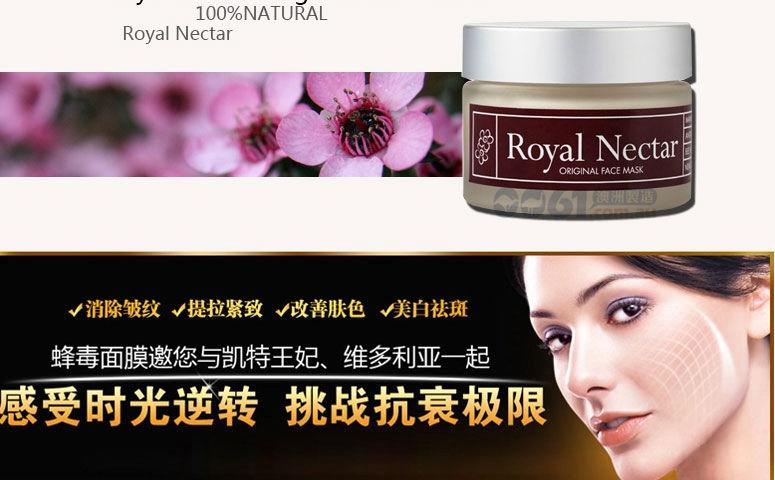 Royal nectar 皇家蜂毒面膜作用