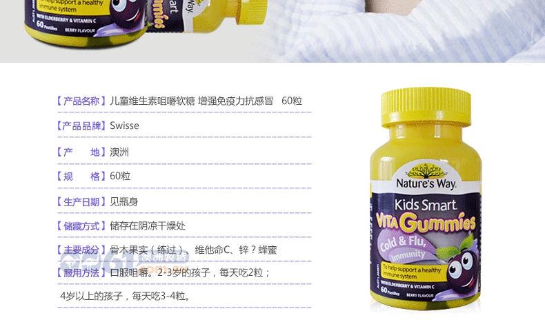儿童维生素咀嚼软糖产品信息