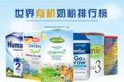 2014有机奶粉品牌真洋品牌排行榜10强