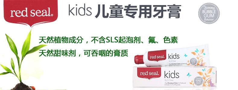 red seal儿童牙膏