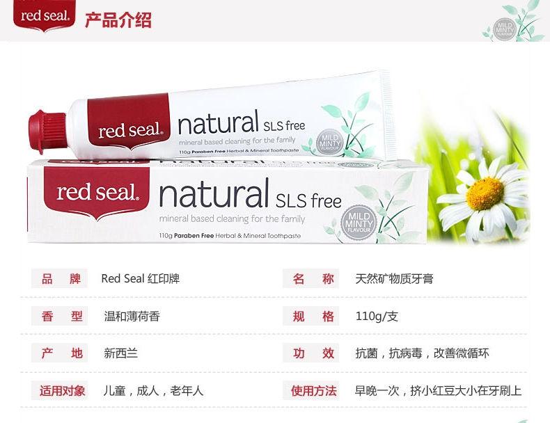 草本矿物质牙膏的产品介绍