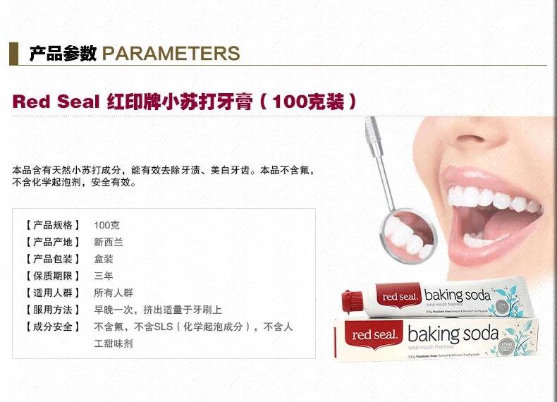 小苏打牙膏的基本信息