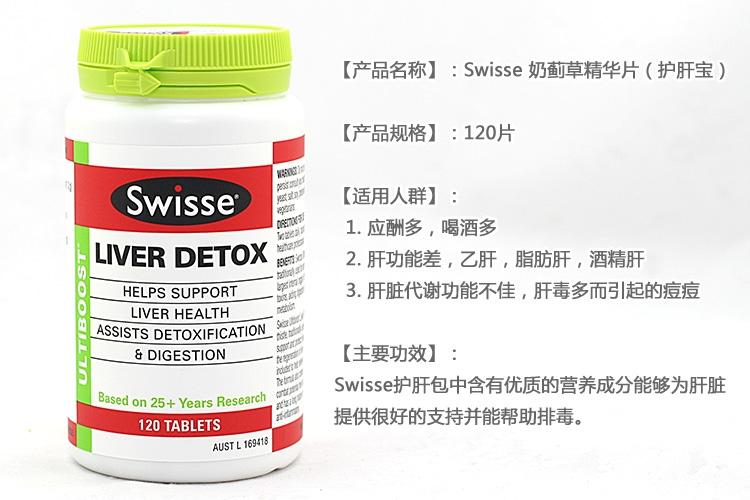 SWISSE护肝片产品信息