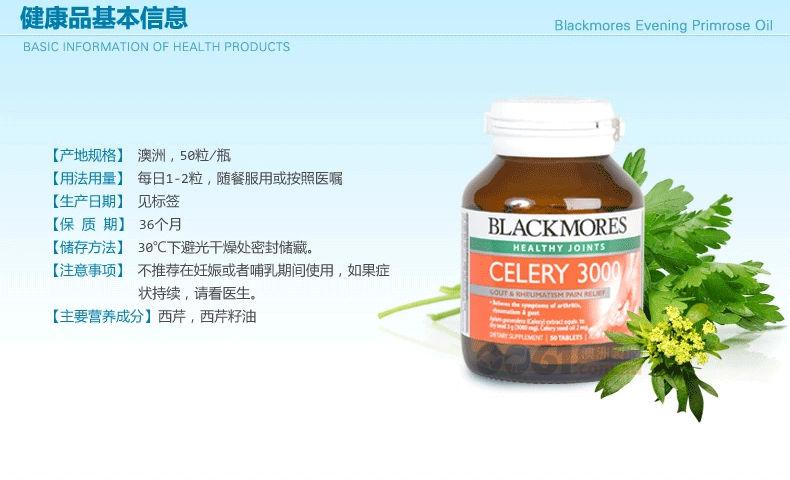 Blackmores Celery3000西芹籽精华信息