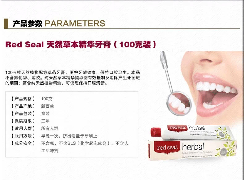草本牙膏的基本信息