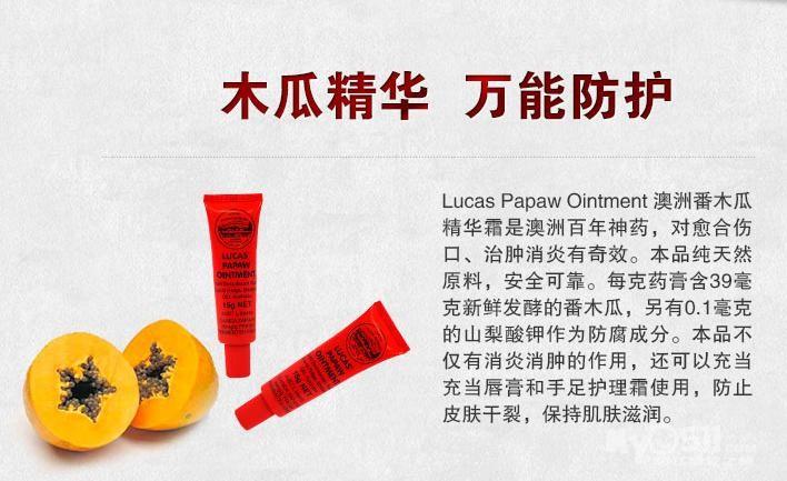 lucas papaw价格_澳洲lucas papaw_luca