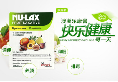 NU-LAX Fruit Laxative 乐康膏功效