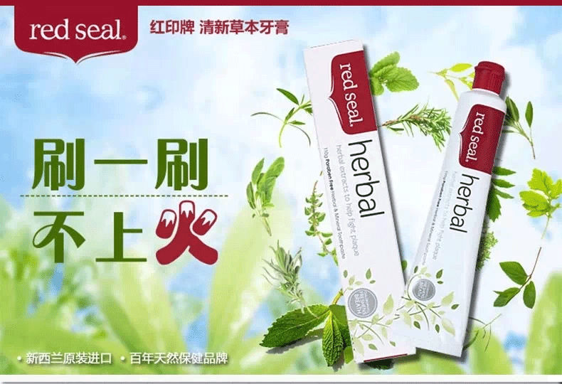 Red Seal红印Herbal纯天然草本矿物质含钙牙膏