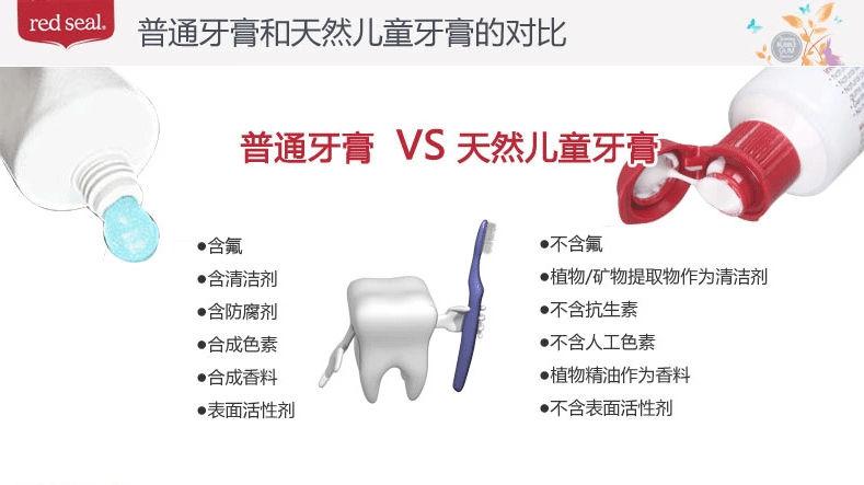 为什么选择red seal儿童牙膏