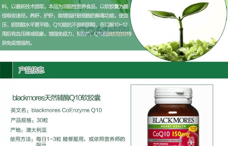 blackmores 澳佳宝 辅酶Q10产品信息