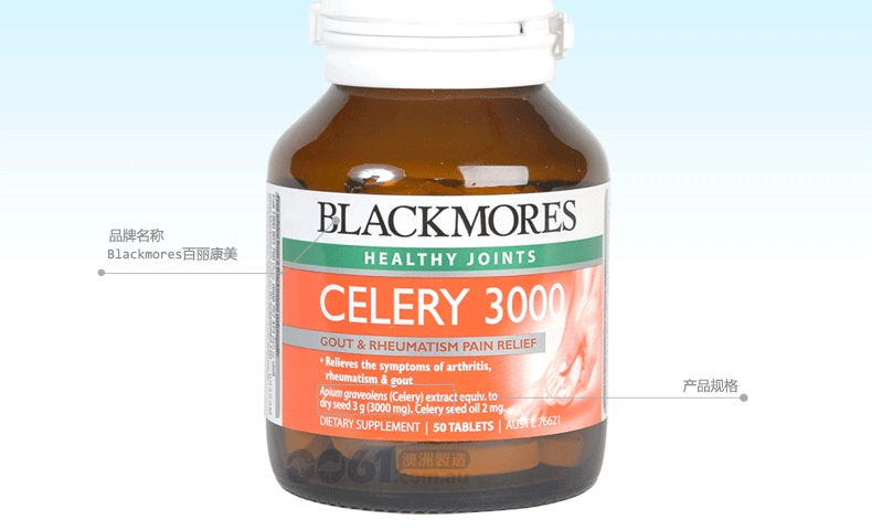 Blackmores Celery3000西芹籽精华产品展示