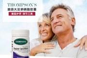 Thompson's卵磷脂软胶囊 老年人健康之宝