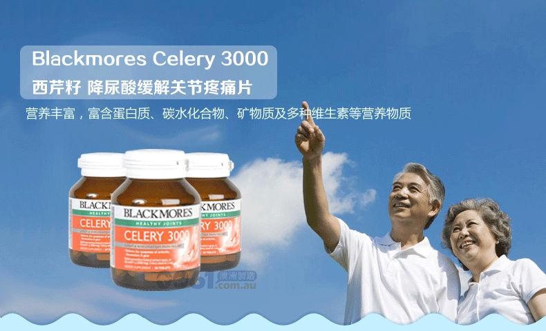 Blackmores Celery3000西芹籽精华
