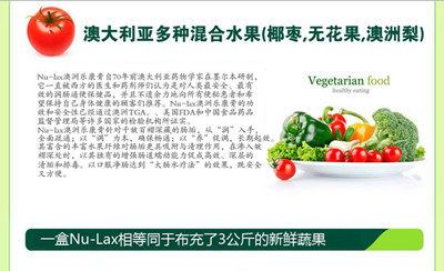 NU-LAX Fruit Laxative 乐康膏