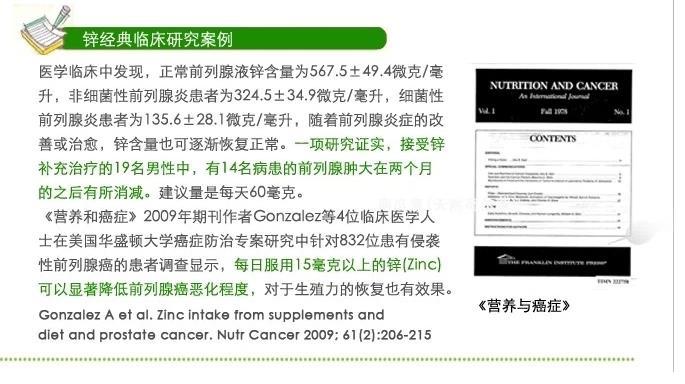 锌经典临床研究案例