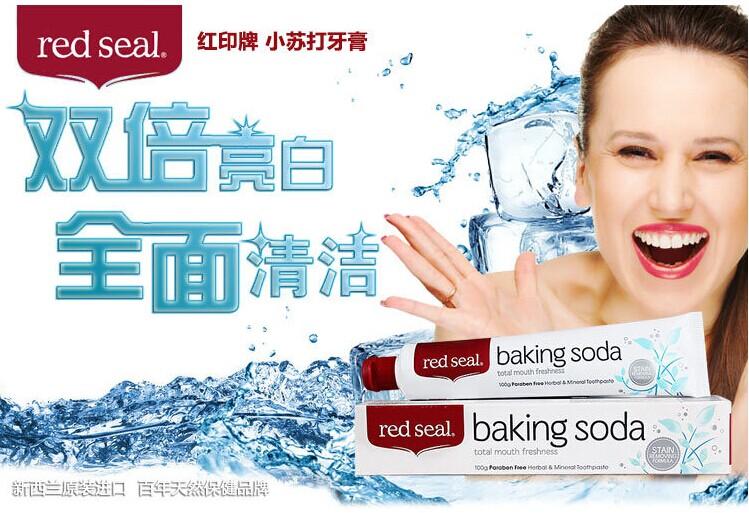 Seal红印小苏打牙膏 澳洲最受欢迎品牌