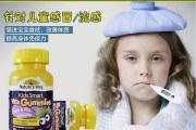 让宝宝远离感冒的软糖  Nature's Way增强抵抗力