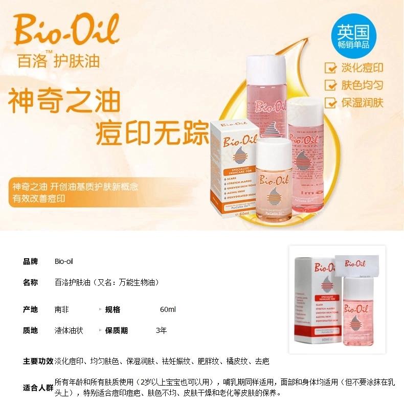 百洛油Bio oil万能生物油参数