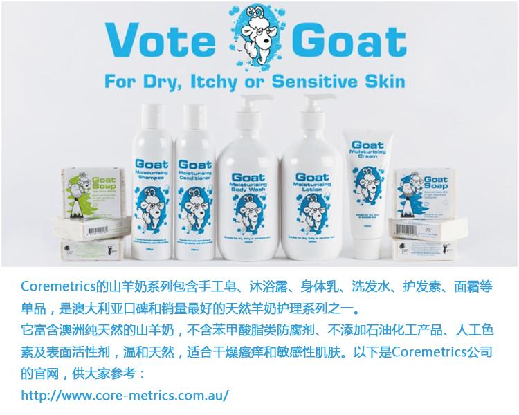 Goat Soap 品牌介绍