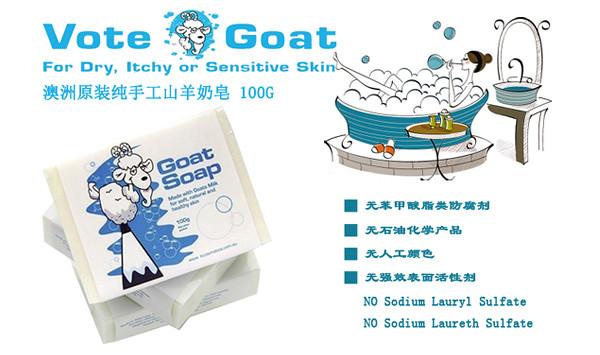 Goat Soap 山羊奶手工皂