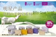 澳洲明星产品  比利山羊奶经典手工皂