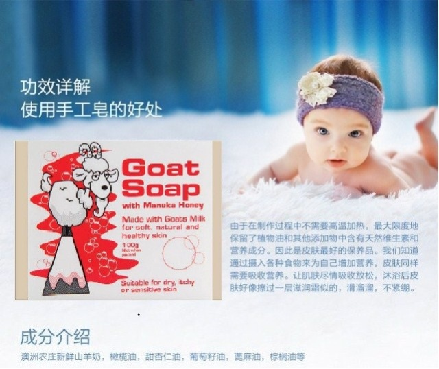 Goat Soap 山羊奶手工皂成分介绍