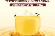 Parrs麦卢卡蜂蜜  全网评价最高的全效眼霜