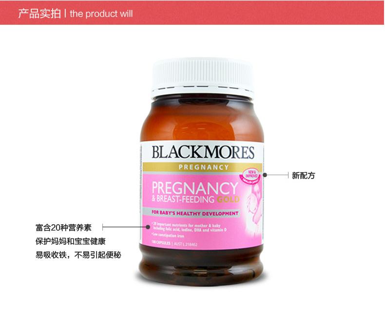 Blackmores 澳佳宝 孕期和哺乳期黄金营养胶囊产品实拍